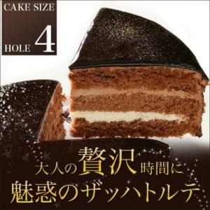 大人の贅沢時間に♪ ☆ザッハトルテ チョコレートケーキ☆ 4号 12cm