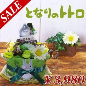 おむつケーキ「トトロ」オムツケーキ ★出産祝い / 男の子 女の子
