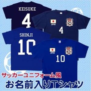 「サッカーユニフォームTシャツ」背番号&名入れ 日本 JAPAN綿100%