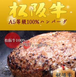 【桐箱入り・松阪牛】 特製 ハンバーグ 150g×2個セット