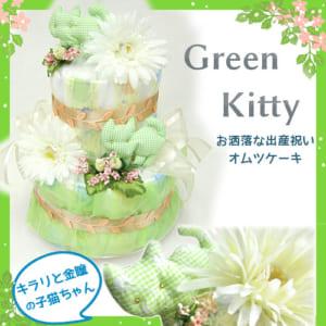 『グリーンキティ』2匹の子猫と2段の紙オムツケーキ!