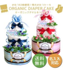おむつケーキ 3段!(大)オーガニックおむつケーキ 男の子 女の子