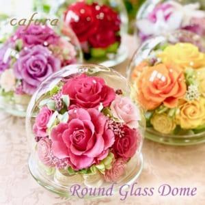 【送料無料】お祝い プリザーブドフラワー ラウンドガラスドーム  枯れないバラのプレミアムギフト by cafura jiyugaoka