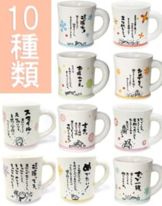 【名入れ対応】ひとことマグ [014-024] by オリジナルグッズ Happy gift