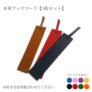 【名入れ】しおり3本セット(選べる30色) by 革製品のアイストッククラブ