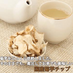 国産菊芋100%!菊芋茶チップ