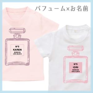 お名前入り Tシャツ ベビーサイズ パフューム柄*出産祝い 誕生日プレゼントにおしゃれな名入れギフト by Little Velvet DESIGNS (リトルベルベット・デザインズ)