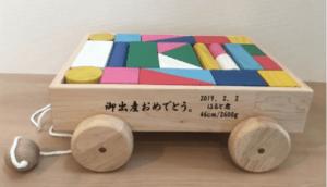 """""""名入れできる"""" 積み木の車"""