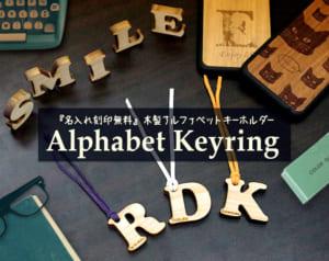 名入れ彫刻 木製アルファベッドキーホルダー