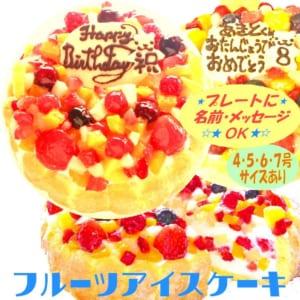フルーツアイスケーキ