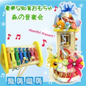 『森の音楽会 オムツケーキ』