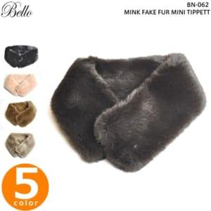 ☆上質なボリュームたっぷりのミンクのフェイクファーを使用したミニティペット☆BN-062 MINK FAKE FUR MINI TIPPET by Boutique de Bonheur
