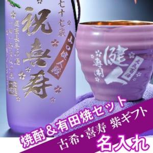 本格芋焼酎 海童 春雲紫 有田焼カップセット