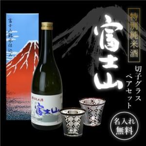 ≪特別純米酒 富士山720ml 切子 グラスペアセット ≫