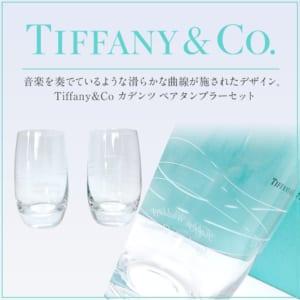 結婚祝い ペア 名入れ ティファニー Tiffany&Co. カデンツ タンブラー グラスセット 結婚祝い ペア 贈り物 プレゼント 記念品 退職祝い 引越し祝い 名入れギフト 名入れ無料 内祝い by Gift Factory SALLY PRIZE