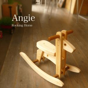 かわいい木馬【Angie】ロッキングホース 木製・木のおもちゃ・乗用玩具