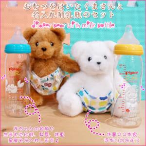 哺乳瓶とクマのぬいぐるみセット