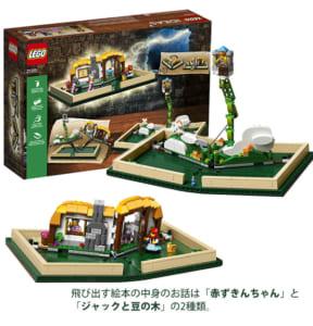 lego レゴ アイデア 飛び出すしかけ絵本 # 21315 LEGO IDEAS Pop-Up Book ポップアップ ブック 859ピース レゴ ブロック 赤ずきんちゃん ジャックと豆の木 マニアレゴ 送料無料 by ワールドギフト カヴァティーナ