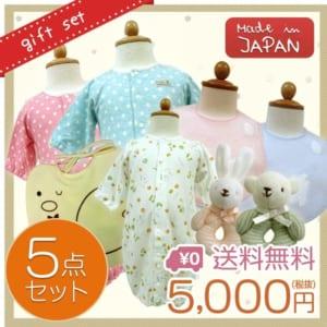 日本製 ベビー服セット