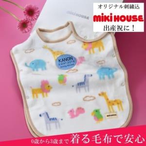 名入れ mikihouse ベビー 着る毛布 コットンスリーパー ミキハウス専用BOX by エンジェリック