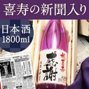 【メモリアル新聞付き名入れ】☆「紫龍」1800ml