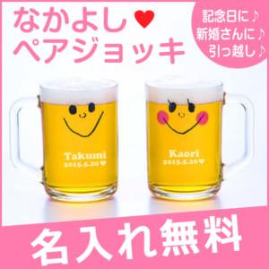 【名入れ無料】なかよしペアジョッキ(名入れグラス・ビールジョッキ・グラス・オリジナルグラス・ペアグラス・酒器)[014-040] by オリジナルグッズ Happy gift