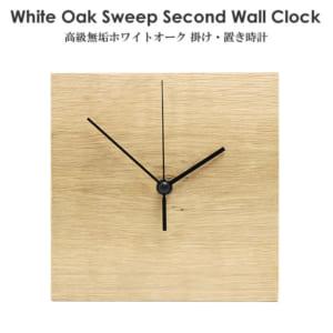 北欧 ウッド 無垢ホワイトオーク 掛け時計