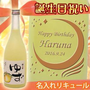 誕生日祝い 名入れゆず酒  梅乃宿 720ml by Gift かたやま