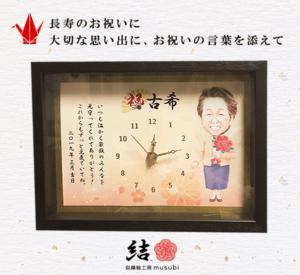 長寿のお祝い似顔絵メッセージ入り時計