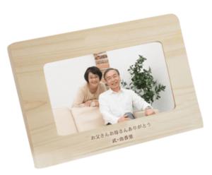 【名入れ】木製デジタルフォトフレーム