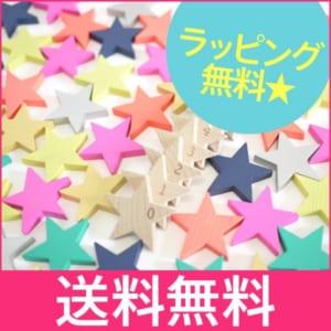 kiko+ tanabata 木製星形ドミノ