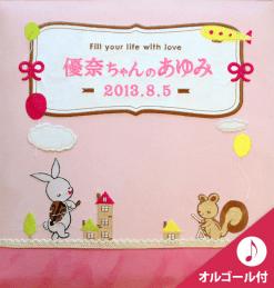 出産祝いに 名入れベビーアルバム ファーストギフトオリジナル [街の音楽隊・ピンク]