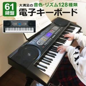 電子キーボード 61鍵盤 電子ピアノ