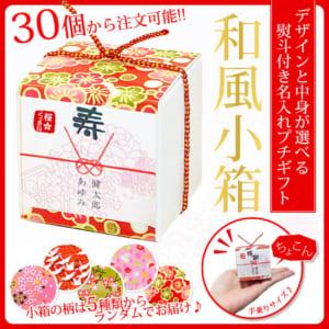 プチお菓子アソート