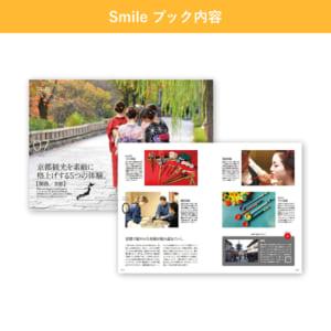 総合版体験ギフトブック Smile