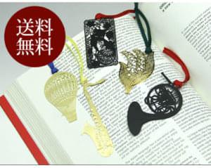 【日本郵便スマートレター送料無料】東洋精密工業ブックマーク(しおり)5枚セット(※リボンの色は指定できません。) by 気分転館