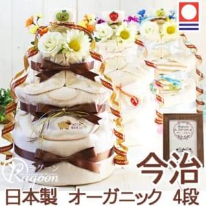 オーガニック3段 おむつケーキ
