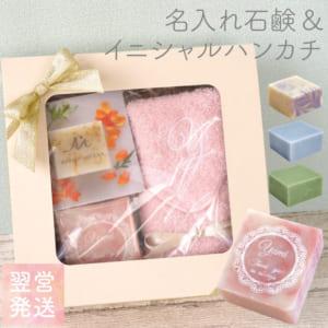【名入れ 石鹸 & イニシャル ハンカチ セット】 by 名入れ専門店 きざむ