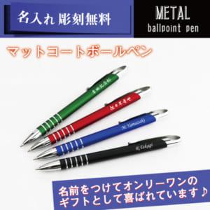 【名入れ無料】マットコートボールペン [200-415] by オリジナルグッズ Happy gift