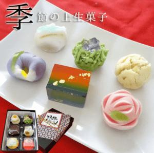 季節の上生菓子おまかせ6個セット