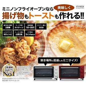 sirocaノンフライオーブンSCO-601 【翌日お届け】 by 名入れギフトSHOP