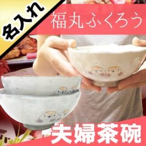 【名入れ】福を呼ぶ縁起のよいフクロウの夫婦茶碗