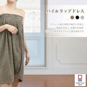 ≪今治タオル≫ 【idee Zora イデゾラ パイルラップドレス