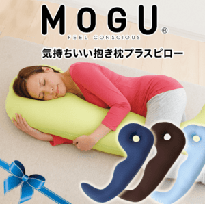 MOGU (モグ) 気持ちいい抱き枕