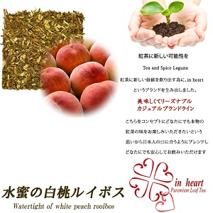 『水蜜の白桃ルイボス』リーフ70g入り 便利なジップ付き袋入り by Tea and Spice Lagun