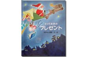 オリジナル絵本 「とっておきのプレゼント」(こども向け) by ギフト工房ひつじ 世界にひとつだけの絵本
