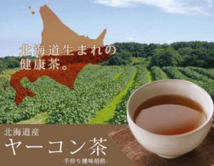 北海道産ヤーコン茶(30ティーバッグ入り)