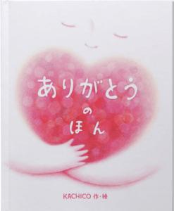 オリジナル絵本 「ありがとうのほん」(こども向け)