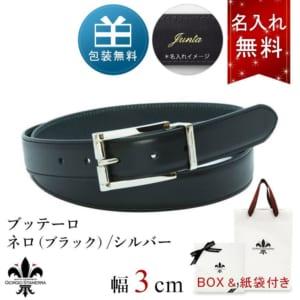 【名入れ無料】 ジョルジオ スタメッラ ベルト 幅3cm