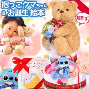 『抱っこクマちゃん&お誕生絵本』オムツケーキ